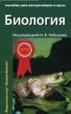 Биология в 2х томах. С тестовыми заданиями к ЕГЭ